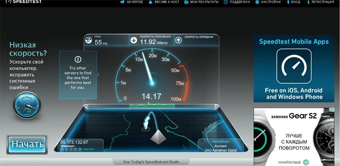 спид тестер скорость интернета