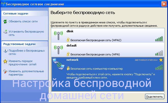 поиск доступных сетевых подключений