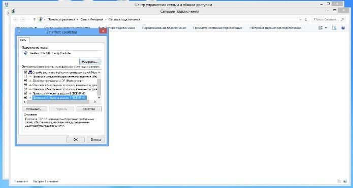 протокол интернета на windows 7