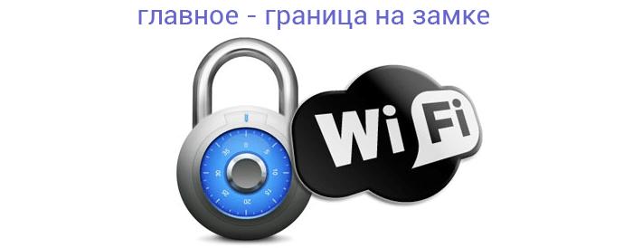 Как поменять пароль на вай фай роутере?