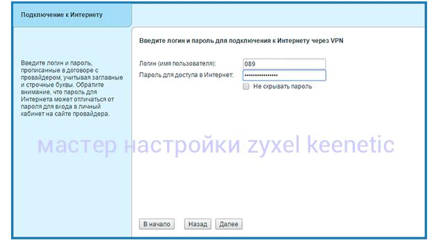 установка пароля на интернет для роутера Zyxel keenetic lite III