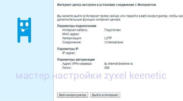 завершение настройки маршрутизатора zyxel keenetic lite 3