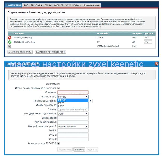 веб конфигуратор маршрутизатора zyxel keenetic lite 3