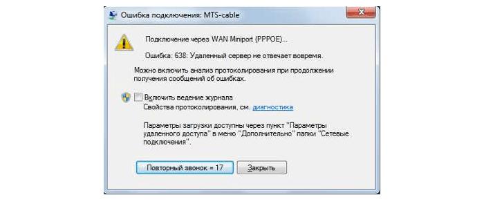 Системное сообщение с 638 кодом ошибки