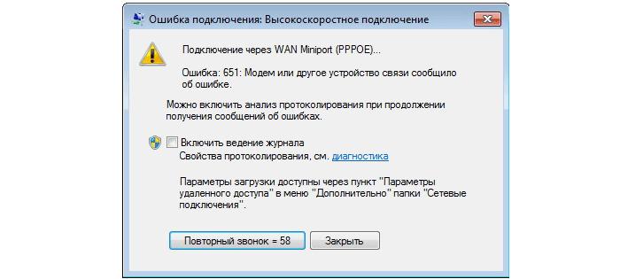 651 код: модем или другое устройство связи сообщило об ошибке