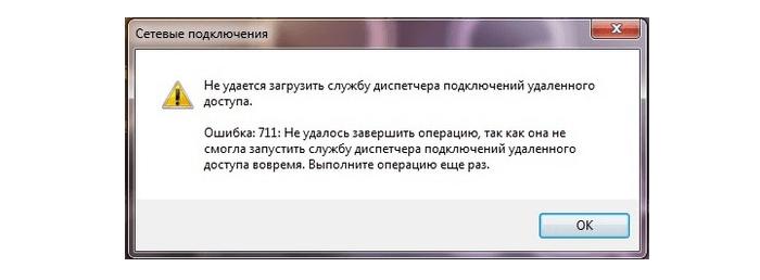 Системное сообщение виндовс: 711 код ошибки