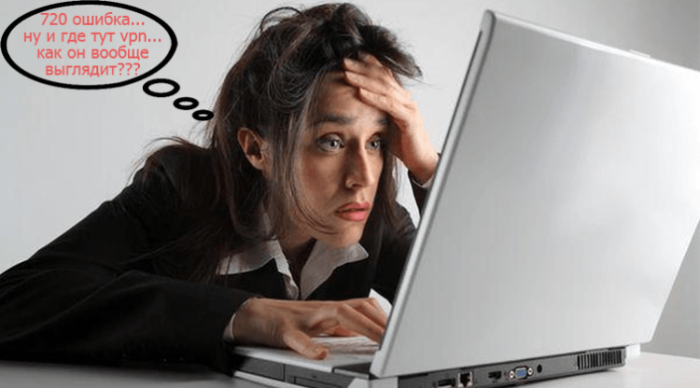 Код ошибки 720 при подключении к интернету: как исправить?