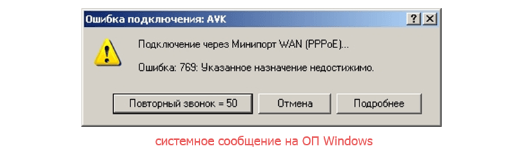 Системное сообщение о 769 неполадке на windows xp