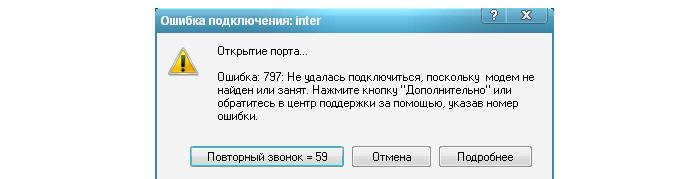 системное сообщение с кодом 797