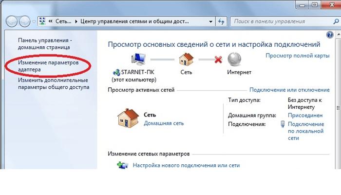 изменения параметров адаптера windows 7