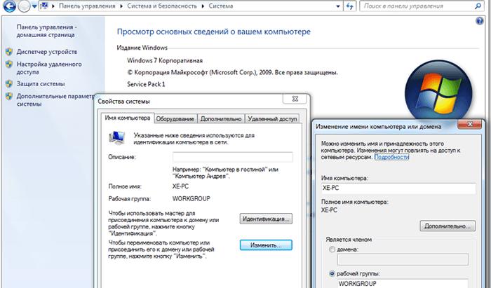 как изменить имя компьютера через панель управления windows 7