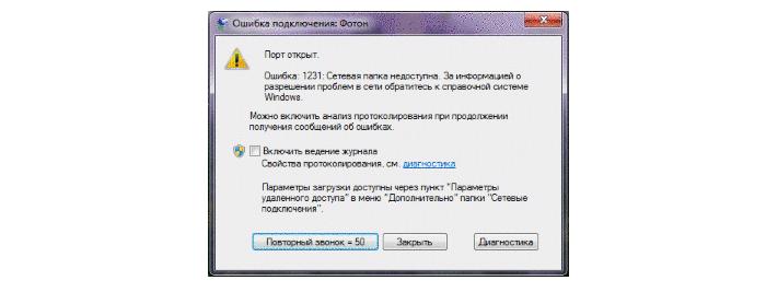 1231 код ошибки при подключении к интернету