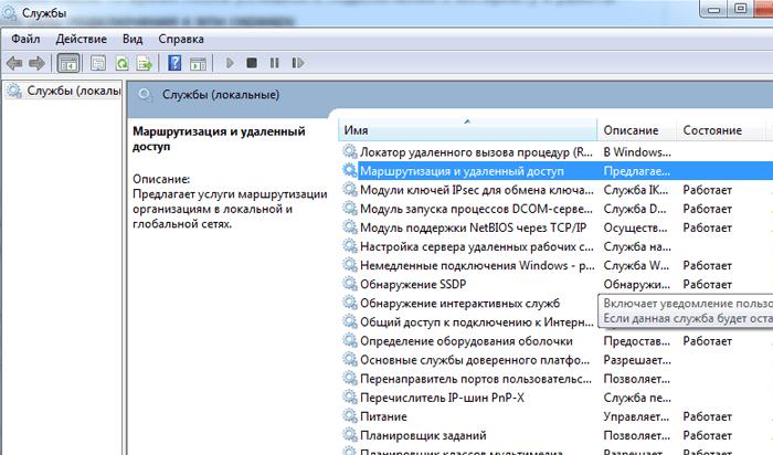 """""""маршрутизация и удаленный доступ"""" в консоли """"службы"""" на windows 7"""
