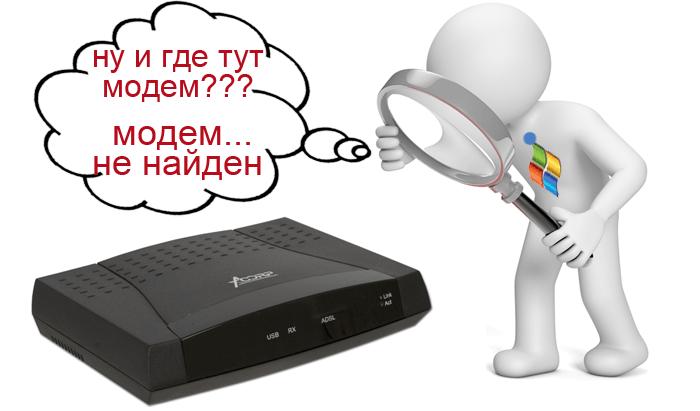 Ошибка 797 при подключении к интернету: «не найден модем…»