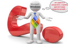 711ошибка windows 7