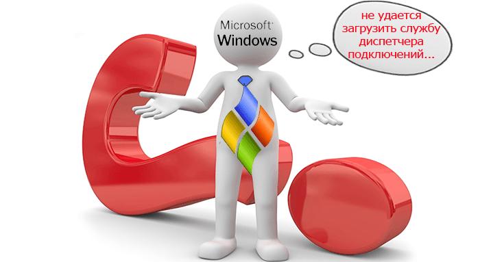711ошибка windows 7: что делать?