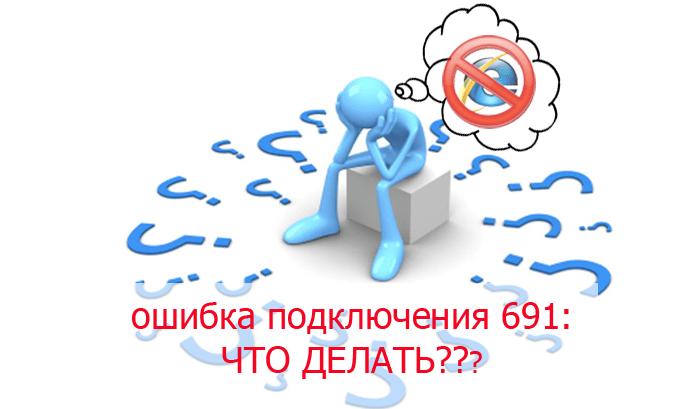 Ошибка подключения 691: что делать?