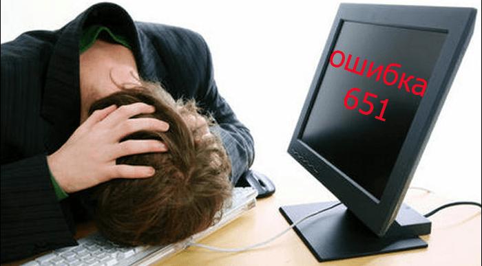 651 ошибка сетевого подключения виндовс