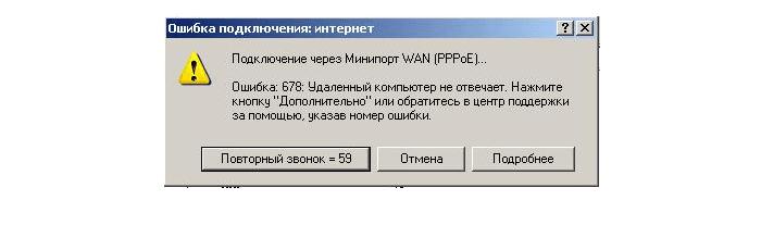 678 ошибка pppoe подключения: удаленный компьютер не отвечает
