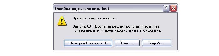691 код ошибки: в удаленном подключении отказано