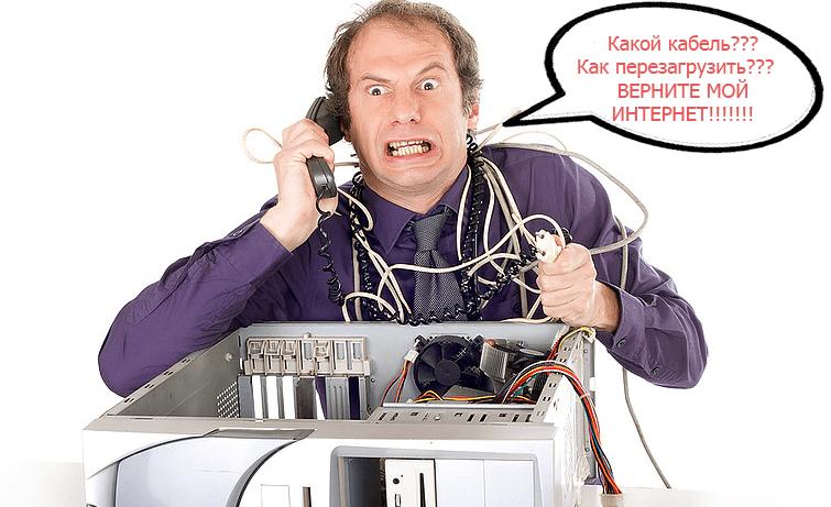 """""""указанное назначение недостижимо"""": как вернуть интернет?"""