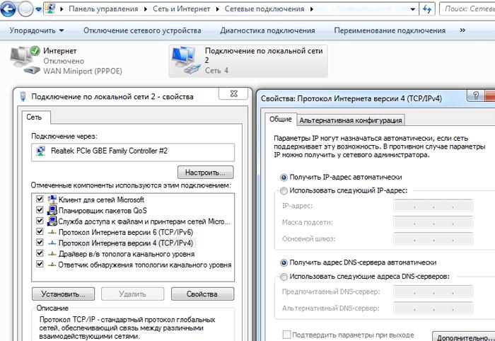 установка автоматических параметров подключения на виндовс 7