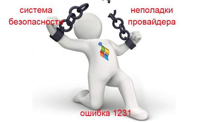 Ошибка 1231 при подключении к интернету: как исправить?