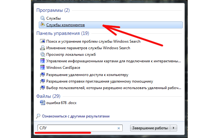 """не удалось завершить операцию"": проверяем службы ОП windows 7"