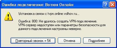 Ошибка 800 при подключении к интернету: что делать?