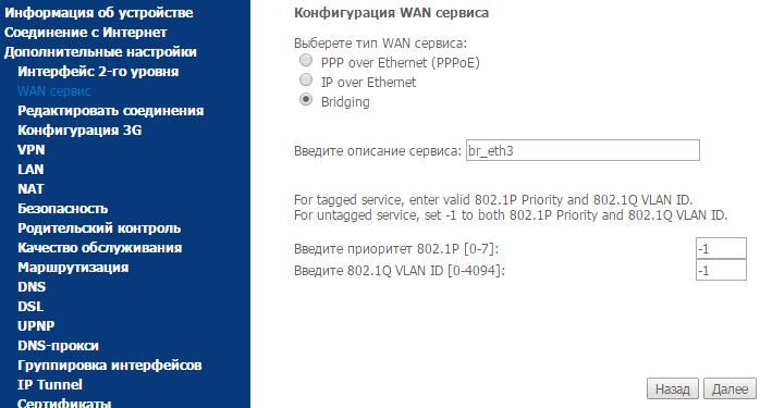 конфигурация WAN сервиса
