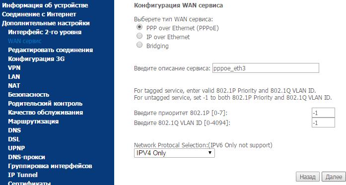 конфигурация WAN сервиса2