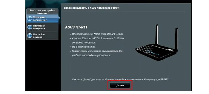 мастер быстрой настройки маршрутизатор ASUS RT-N11P