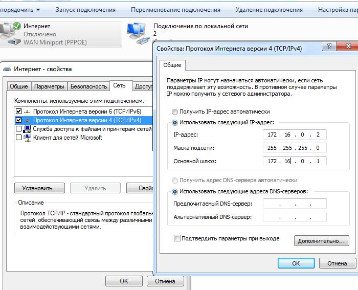 настройки прокси сервера на компьютере