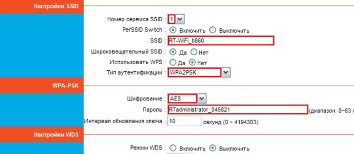 как изменить пароль на вай фай на роутере qbr