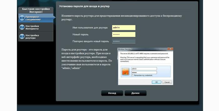 создание новой учетной записи маршрутизатора ASUS RT-N11P