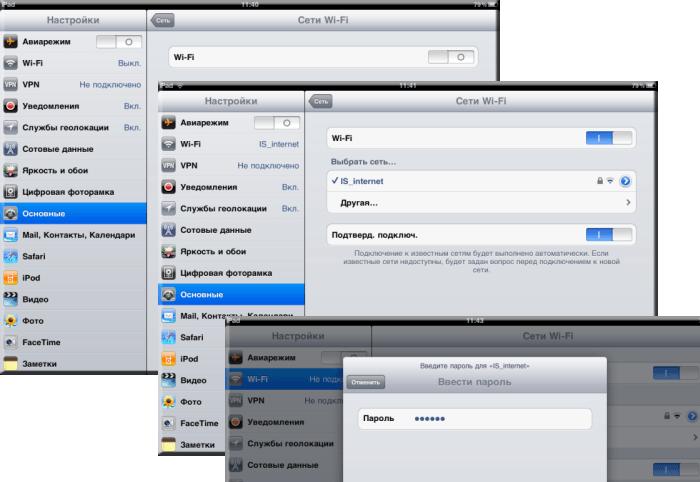 подключение на iOS2
