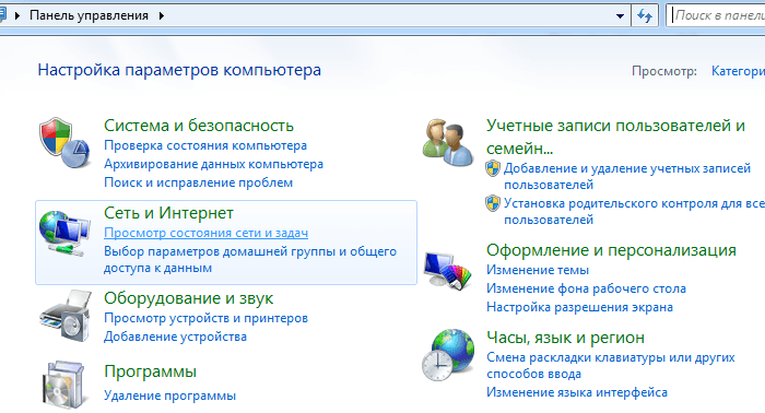 Сеть и интернет на windows 7