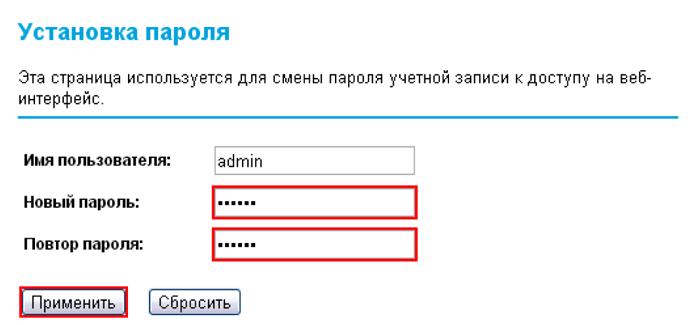 пароль на роутер qbr 1040w