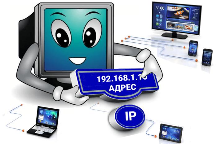 мой ip адрес компьютера в локальной сети