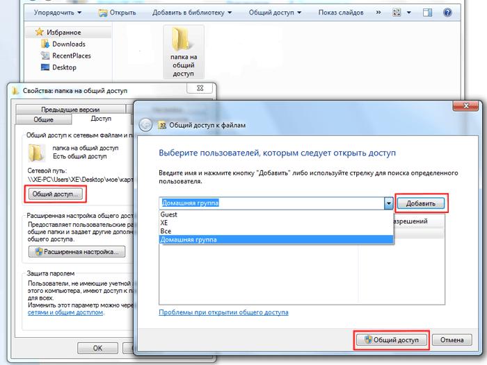 общий доступ к папке windows xp