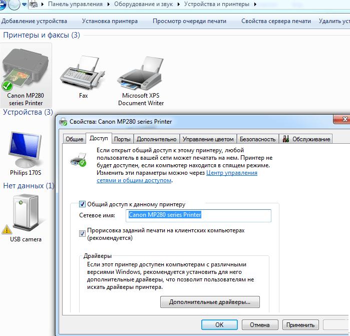 общий доступ к принтеру