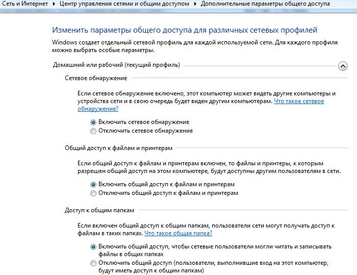 как сделать сетевой доступ к папке