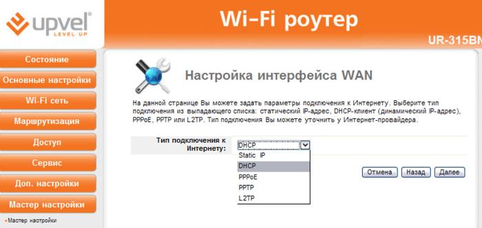 как настроить wifi роутер upvel ur 315bn