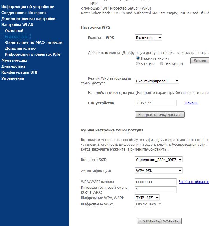 f st 2804 v7 удаленный доступ