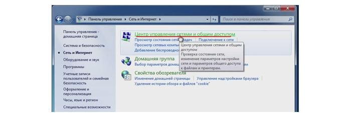 создание vpn подключения windows 7