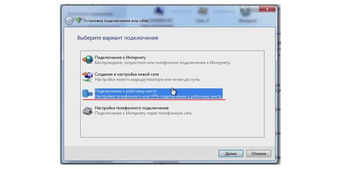 как установить vpn соединение на windows 7
