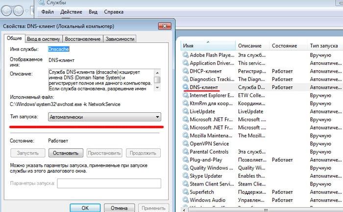 dns сервер недоступен как исправить