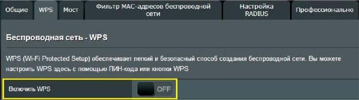 asus rt n 12 настройка wifi wps-min