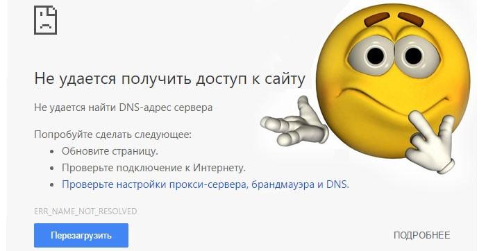 Не удается найти dns адрес сервера: как исправить?