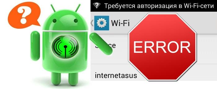 ошибка аутентификации wifi на андроид